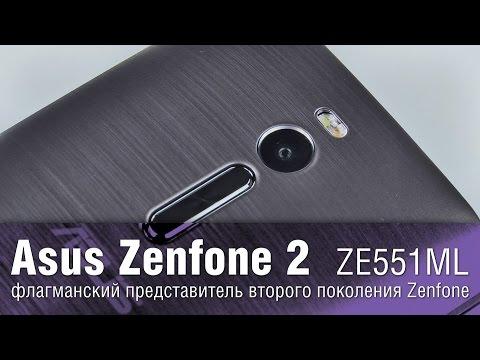 Asus Zenfone 2 - флагманский смартфон второго поколения Zenfone