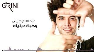 Abd El Fattah Grini - We Hyat Eanik | عبدالفتاح جريني - وحياة عينيك