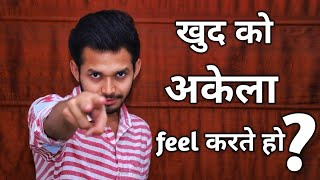 अकेलापन कैसे दूर करें How To Overcome Loneliness Motivational in Hindi