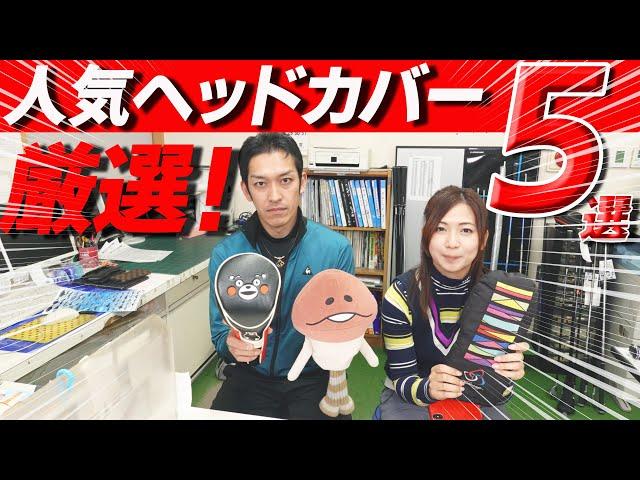 【おすすめ】人気ヘッドカバー5選!たけちゃん&ゆみちゃん愛用品もご紹介