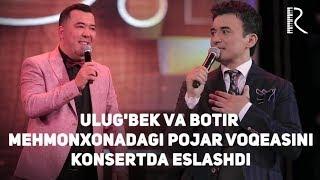 Ulug'bek Rahmatullayev va Botir Imomxo'jayev - Mehmonxonadagi pojar voqeasini konsertda eslashdi