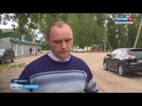"""В Шенкурске закрыли единственный в городе спортивный клуб """"Атлант"""""""
