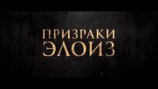 Призраки Элоиз (Eloise), 2017 Трейлер HD - с 23 февраля в кино