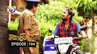 Kotipathiyo Episode 104 කෝටිපතියෝ  | සතියේ දිනවල රාත්රී  9.00 ට . . . Thumbnail