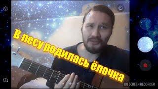 В лесу родилась ёлочка на гитаре, аккорды)