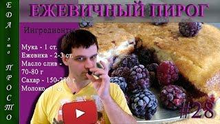 РЕЦЕПТ ░ Ежевичный пирог. Вкусно, легко и просто!