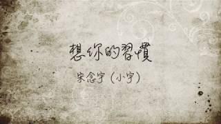 宋念宇(小宇)- 想你的習慣(電視劇《蜂蜜幸運草》主題曲)歌詞版 thumbnail