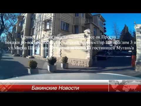Баку проспект Вагифа отель бывшый Мугань