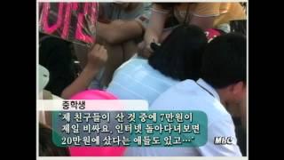 [그땐그랬지] 10대들이 유명 연예인 신상정보 사고 판다