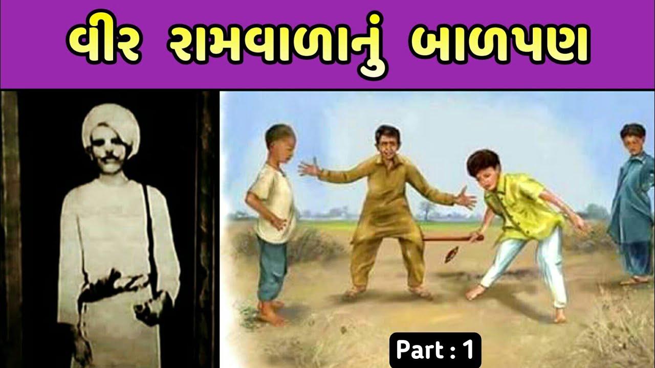 રામવાળાના બાળપણના પરાક્રમો | Veer Ramvala nu Balpan | Part : 1