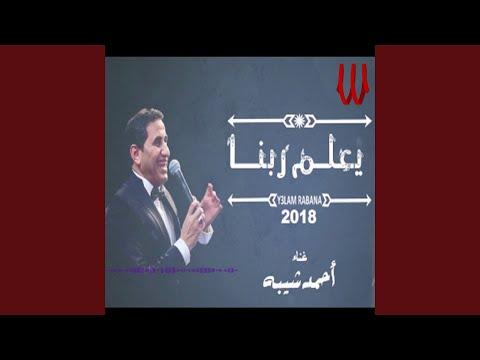 Ehna El Saida أغنية احنا الصعايدة النسخة الكاملة غناء