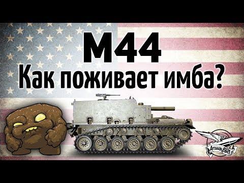 M44 - Как поживает имба? - Гайд
