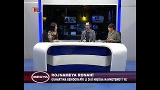 Ronahi TV - MEDYA- STÊRK GULO-XOŞMAN QADO  - 6 - 5 -2018
