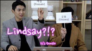 Koreans Guess American Name Genders