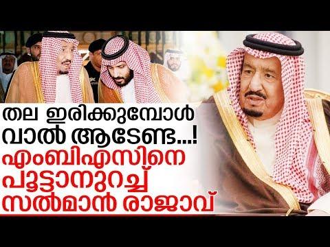 സൗദിയിലെ അച്ഛനും മകനും തമ്മില് പോര് തുടങ്ങുമ്പോള് I Saudi arabia News