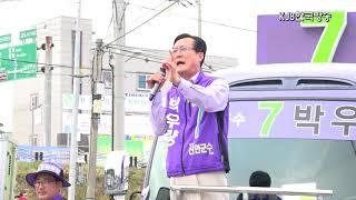 KJB한국방송 '박우량 무소속 신안군수후보' 신안군 지도장터 유세현장