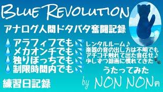 Blue Revolution(浜田麻里) うたってみた by NON NONฅ