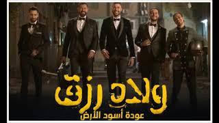 مهرجان السبقانة كسبانة  اغنية فيلم اولاد رزق