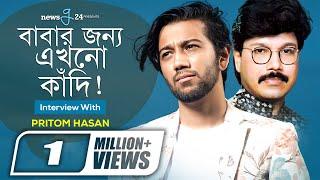 বাবার মৃত্যুর পর আমরা অনেক কষ্ট করেছি- Pritom Hasan   Interview   newsg24