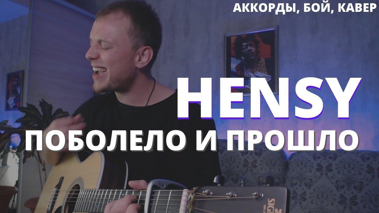 HENSY - Поболело и прошло кавер на гитаре Даня Рудой