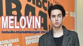 MELOVIN об участии в Нацотборе Евровидения 2018