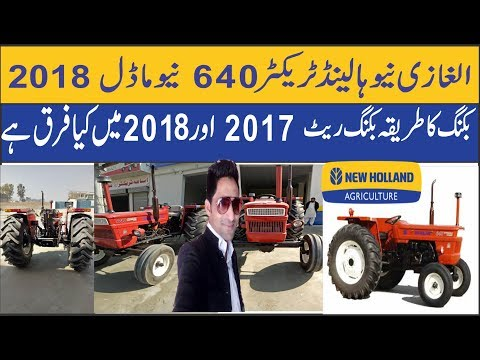 new holland tractor ( 640 model 2018 in pakistan !