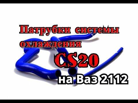 ВАЗ 2112(Часть 16)Патрубки системы охлаждения CS20 силиконовые