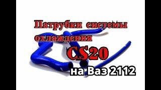 ВАЗ 2112(Часть 16)Патрубки системы охлаждения CS20 силиконовые(, 2019-09-09T16:24:57.000Z)
