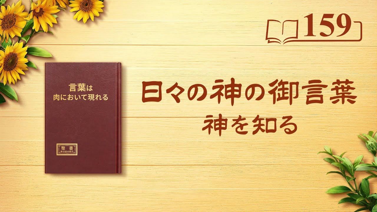 日々の神の御言葉「唯一無二の神自身 6」抜粋159