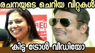 തള്ളിന്റെ വ്യത്യസ്ത രൂപം | Rachana Narayanankutty | Red Carpet | Malayalam Interview Troll Video