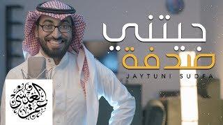 جيتني صدفة | عمر العيسى | بدون موسيقى ( Cover )