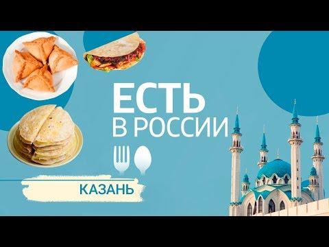 «Есть в России». Казань