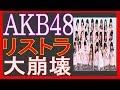 """AKB48で大リストラ!? メンバー卒業が相次ぐ""""大崩壊""""の原因は?!"""