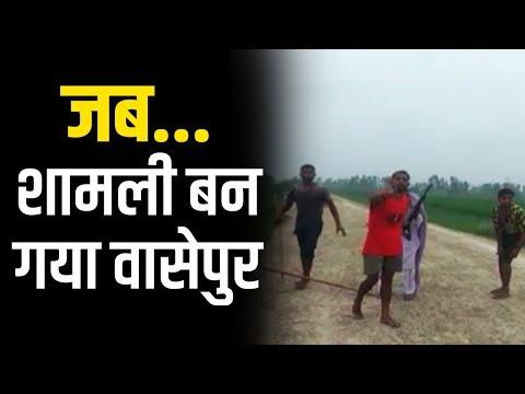 Viral Video   Uttar Pradesh के Shamli में किसान को मार दी गोली