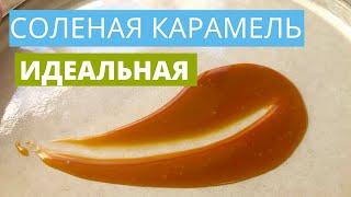Соленая Карамель | Базовые кондитерские рецепты | Сливочная карамель
