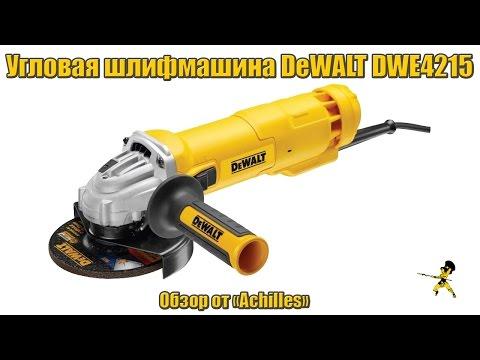 Угловая шлифмашина DeWalt DWE4215 (обзор АхиллеS)