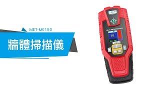 MET-MK150 牆體掃描器 實際操作 thumbnail