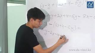 6 класс, 16 урок, Алгебраические выражения