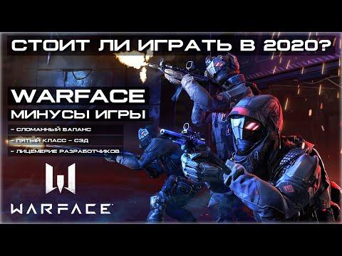 Warface | Стоит ли играть в 2020 году? | Минусы игры