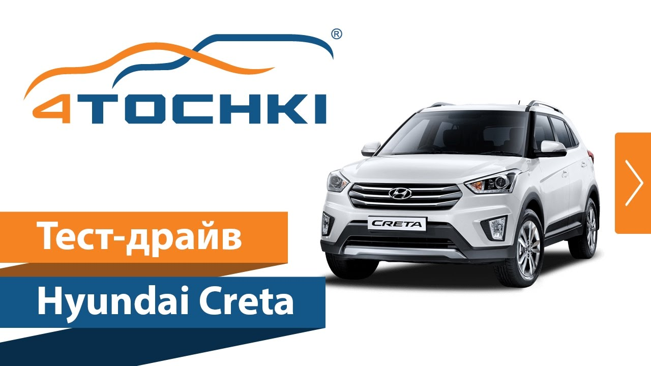 Тест-драйв Hyundai Creta на 4 точки. Шины и диски 4точки - Wheels & Tyres