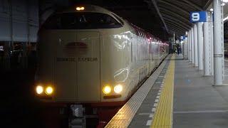 高松駅 寝台特急サンライズ瀬戸号285系 入線~発車 2019.1.6