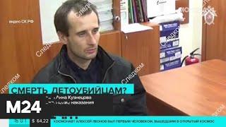 Смотреть видео Кузнецова требует ужесточить наказание за убийство детей - Москва 24 онлайн