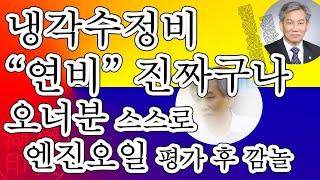 [KOREAN] 아반테XD 냉각수정비 자동차연비 향상을…