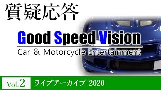 Vol.2【質疑応答】ライブアーカイブ(2020)