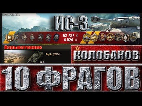 ИС-3 как играют НЕ статисты в World of Tanks ✔✔✔ медаль Колобанов, 10 фрагов.