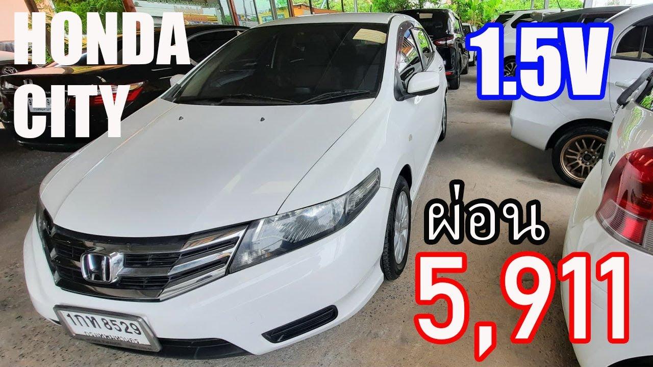 [ ติดจอง ] ฮอนด้าซิตี้สีขาวสวย ไมเนอร์เชนจ์ น่าขับ ราคาเบาๆ l Honda City 1.5 V A/T Minorchange 2013
