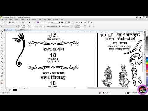 New Wedding Card 2018 II Corel Draw II Hindi Video Tutorial II