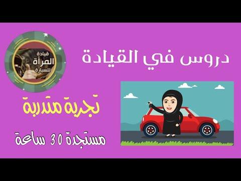 افتتاح أكاديمية الشرقية لتعليم قيادة المركبات بالاحساء السيارات الموقع العربي الأول للسيارات