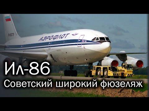 Ил-86 - первый