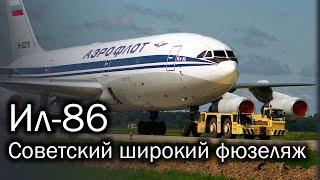 Ил-86 - первый советский широкофюзеляжный лайнер (перезалив)